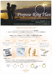 プロポーズリングプラン-01