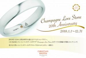 champagne_pop_yoko_1